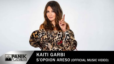 Photo of Καίτη Γαρμπή – «Σ' Όποιον Αρέσω» Το  music video με το δυνατό μήνυμα