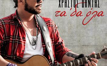 Photo of Χρήστος Δάντης «Τα 'δα Όλα» // Νέο τραγούδι