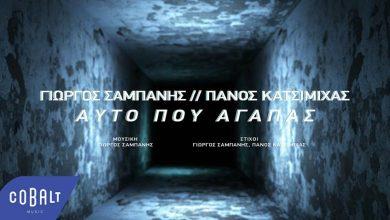 Photo of Γ. Σαμπάνης & Π. Κατσιμίχας «Αυτό Που Αγαπάς» // Νέο Video Clip