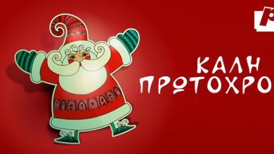 Photo of Καλή Πρωτοχρονιά από το Νο1 ραδιόφωνο της Λάρισας
