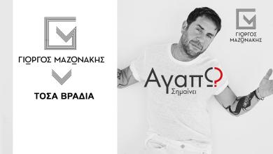 Photo of Γιώργος Μαζωνάκης «Τόσα Βράδια» // Νέο single