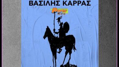Photo of Μ. Ξυδούς – Β. Καρράς // Λένε για μένα – Αποκλειστικά στον Party 97,1