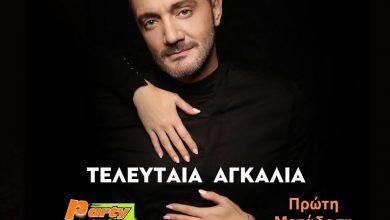 Photo of Χρήστος Μενιδιάτης «Τελευταία Αγκαλιά» // Αποκλειστικά στον Party 97,1
