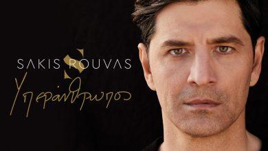 "Photo of Σάκης Ρουβάς – ""Υπεράνθρωπος"" – Νέο Τραγούδι & Music Video"