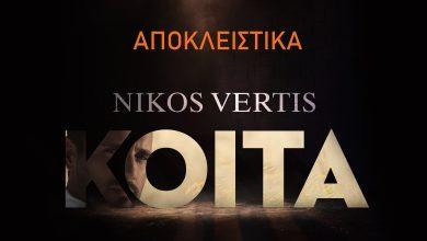 Photo of Νέα αποκλειστικότητα // Νίκος Βέρτης – Κοίτα