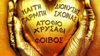 Photo of Καίτη Γαρμπή & Διονύσης Σχοινάς: «Ατόφιο Χρυσάφι»