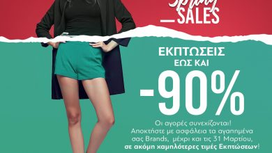 Photo of Άνοιξη, Μόδα και Εκπτώσεις έως -90% στο Fashion City Outlet, με Click Inside και Click Away
