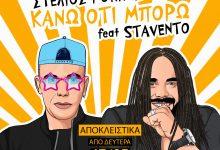 Photo of Στέλιος Ρόκκος feat. Stavento – «Κάνω Ό,τι Μπορώ» // Αποκλειστικά στον Party 97,1