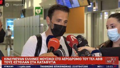 Photo of Νίκος Βέρτης: Επέστρεψε από το Ισραήλ – Ακυρώθηκαν οι συναυλίες του