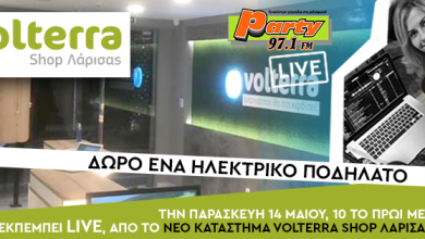 Photo of Ο Party 97,1 εκπέμπει live στο κατάστημα Volterra