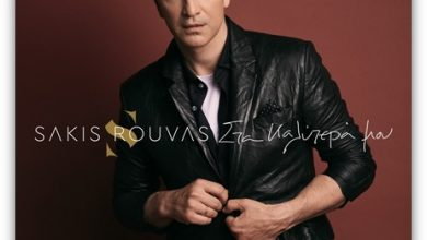"Photo of Σάκης Ρουβάς: Κυκλοφόρησε το νέο του album ""Στα Καλύτερά Μου"" σε μουσική & στίχους του Φοίβου"
