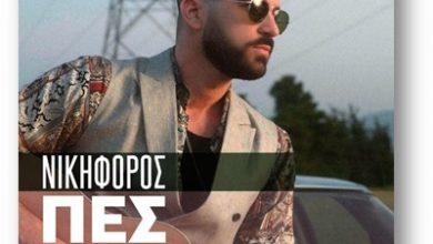 Photo of Ο Νικηφόρος μόλις κυκλοφόρησε το νέο του τραγούδι «ΠΕΣ»