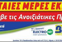 Photo of Electronet Β.Κ. Καζάνα Τελευταίες μέρες εκπτώσεων! Προλάβετε!