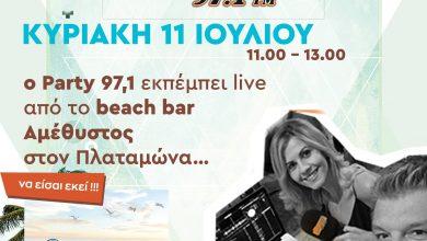 Photo of Ο Party 97,1 εκπέμπει live από το beach bar Αμέθυστος