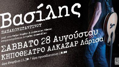 Photo of Ο Βασίλης Παπακωνσταντίνου στο Κηποθέατρο Αλκαζάρ!