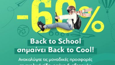 Photo of Back to School? Back to… Cool!
