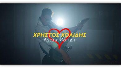 "Photo of Χρήστος Χολίδης: Με special guests ""έκπληξη"" στο επερχόμενο βίντεο κλιπ του!"