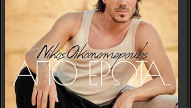 "Photo of Νίκος Οικονομόπουλος: Δείτε το video clip του νέου single ""Από Έρωτα…"" που μόλις κυκλοφόρησε"
